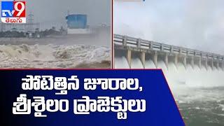 Heavy Water Inflow to Srisailam backslashu0026 Jurala Reservoir - TV9 - TV9