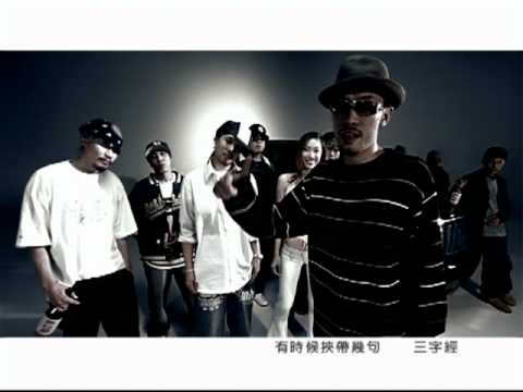熱狗 mchotdog official MV 我愛台妹