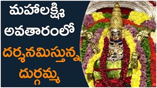 7th day Mahalakshmi Devi Avatar | Navaratri Celebrations in Vijayawada DurgaTemple | TFPC - TFPC