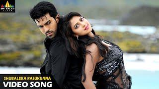 Naayak Movie Subhaleka Rasukunna Full Video Song | Latest Telugu Superhits | Sri Balaji Video - SRIBALAJIMOVIES