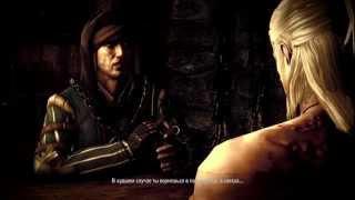 The Witcher 2 Assassins of Kings Enhanced Edition (прохождение№1)