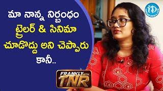 Anil's Daughter Sonalika about Nirbhandham Movie | Frankly With TNR | iDream Movies - IDREAMMOVIES