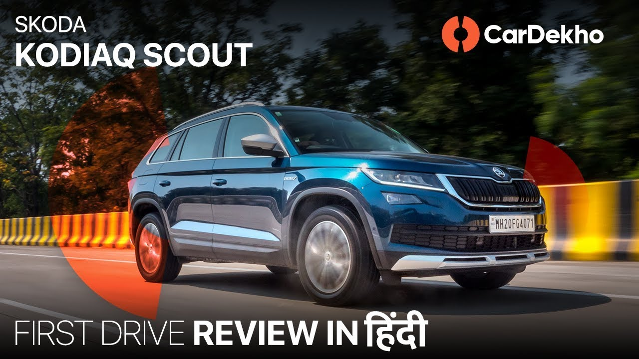 Skoda Kodiaq Scout India First Drive Review in Hindi | CarDekho.com