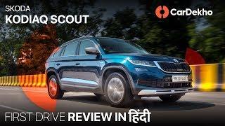स्कोडा कोडिएक स्काउट इंडिया पहला drive रिव्यू in हिंदी | कारदेखो.कॉम