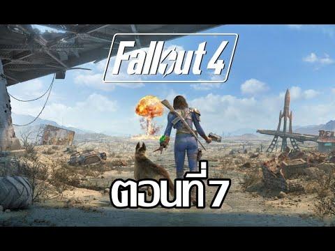 Fallout-4-เนื้อเรื่อง-7