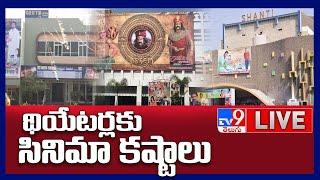 థియేటర్లకు సినిమా కష్టాలు LIVE | Cinema Theaters Re-open Issues - TV9 Digital - TV9