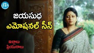 Jayasudha Emotional Scene | Illalu Priyuralu Movie Scenes | Venu | Divya Unni | Prakash Raj | Chakri - IDREAMMOVIES