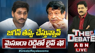 LIVE:జగన్ తప్పు చేస్తున్నావ్ | Ex-MP MV Mysoora Reddy Exclusive LIVE Show | The Debate | ABN Telugu - ABNTELUGUTV