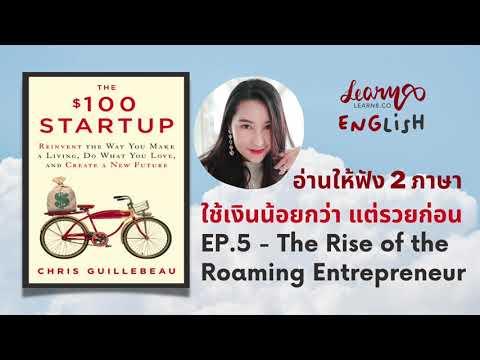 EP.5-The-100-Startup-ใช้เงินน้