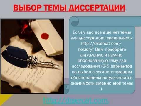 mp процедура защиты диссертации  to mp3 выбор темы диссертации