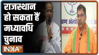 Rajasthan में भी राजनीतिक उथलपुथल, हो सकता हैं मध्यावधि चुनाव - INDIATV