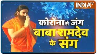 योग गुरु स्वामी रामदेव से जानिए 'चेयर' योग, 7 दिन में दूर होंगे सारे रोग | May 31, 2020 - INDIATV