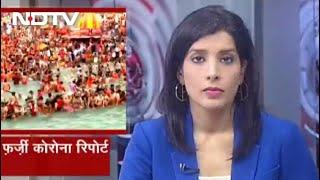 Haridwar: Kumbh में 1 लाख फर्जी हुए थे Corona Test, स्वास्थ्य विभाग के जांच में खुलासा - NDTVINDIA