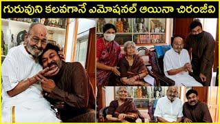 Megastar Chiranjeevi Met Legendary Director K Viswanath | Rajshri Telugu - RAJSHRITELUGU