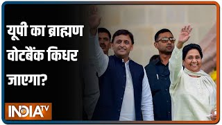 परशुराम प्रतिमा, ब्राह्मण सम्मेलन; यूपी में हर दल 'विप्र वोटरों' पर क्यों लगा रहा दांव? - INDIATV