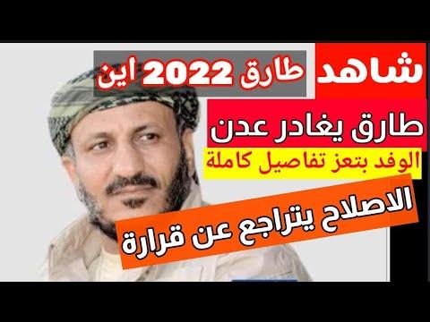 شاهد🔴 طارق صالح يغادرعدن بشكل نهائي بهذا السيناريو ويرسل وفد لتعز لهذا السبب وهذا مادارا في اللقاء‼️