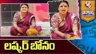 Teenmaar Chandravva Preparing Bonam for Ujjaini Mahankali | V6 Teenmaar News - V6NEWSTELUGU
