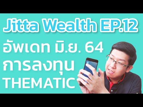 Jitta-Wealth-ETF-EP.12-ลงทุน-6