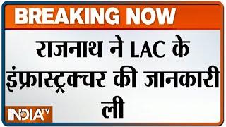 रक्षा मंत्री राजनाथ सिंह ने LAC के इंफ्राट्रक्चर की ली जानकारी - INDIATV