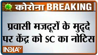 SC ने प्रवासी मजदूरों की दुर्दशा पर केंद्र और राज्य को लगाई लताड़, तुरंत कदम उठाने के निर्देश - INDIATV