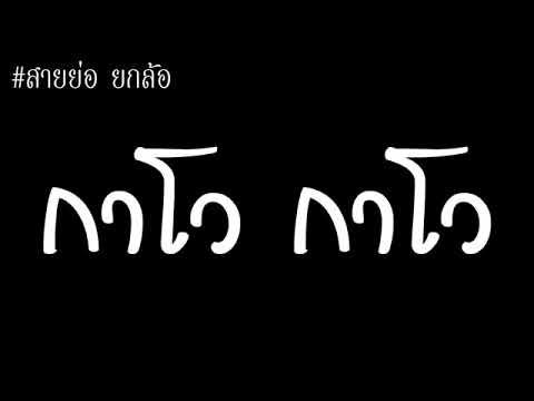 เพลงแดน2021(กาโว)