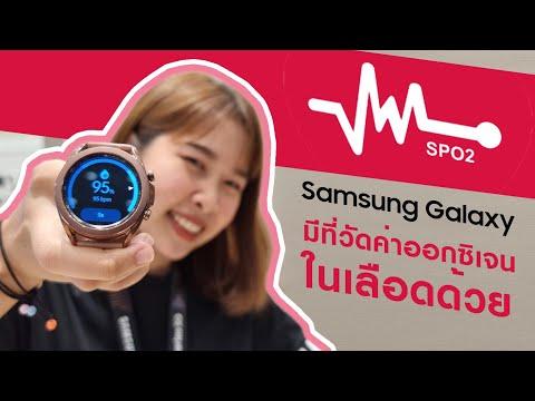 Samsung-Galaxy-มีที่วัดค่าออกซ