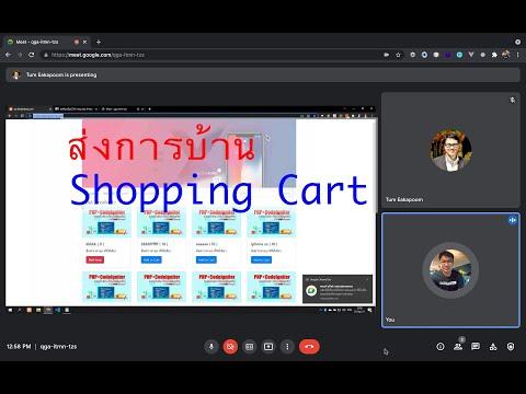 ส่งการบ้าน-PHP-Shopping-Cart-,