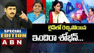 YSRTP Indira Sobhan Gets Emotional In LIVE   Special Edition   ABN Telugu - ABNTELUGUTV