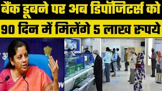 Bank deposit insurance cover raised to Rs 5 lakh, Customers to get money within 90 days - ITVNEWSINDIA