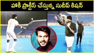 Actor Sudeep Kishan Playing Hockey On the Movie Sets | Behind The Scenes | Rajshri Telugu - RAJSHRITELUGU
