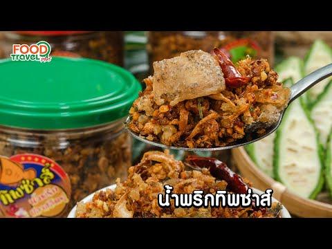 น้ำพริกทิพซ่าส์- -FoodTravel-P