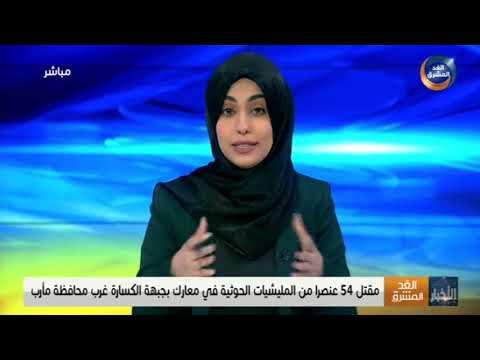 نشرة أخبار السابعة مساءً | مديرية عسيلان في شبوة تشهد حفل تأبين الفقيد عامر السحاقي (11 أبريل)