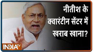 Bihar: नीतीश के क्वारंटीन सेंटर में ऐसा खराब खाना, मजदूरों ने किया हंगामा - INDIATV