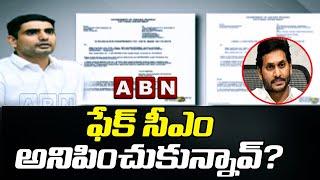 ఫేక్ సీఎం అనిపించుకున్నావ్ || TDP Nara Lokesh Allegations On CM Jagan || ABN Telugu - ABNTELUGUTV
