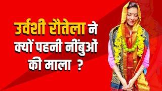 Urvashi Rautela wears lemon garland, pic goes viral - IANSINDIA