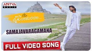 #HaageVaikunthapuradalli - Samajavaragamana Full Video Song| Kannada | Allu Arjun | Thaman S - ADITYAMUSIC