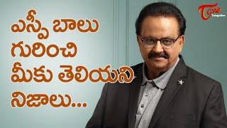 ఎస్పీ బాలు గురించి మీకు తెలియని నిజాలు.. Interesting Facts about SP Balasubramanyam | TeluguOne - TELUGUONE