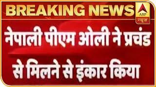 Nepal PM KP Sharma Oli Refuses To Meet Prachanda | ABP News - ABPNEWSTV