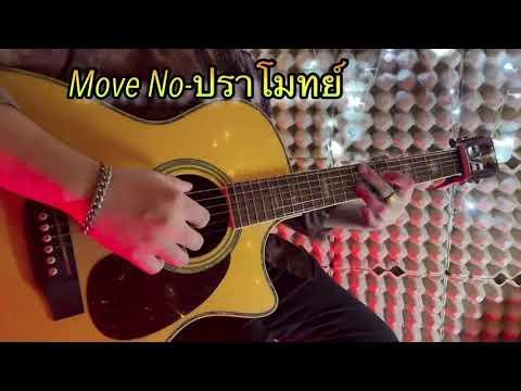 Move-no---ปราโมทย์-วิเลปะนะ-|-
