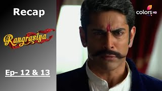Rangrasiya - रंगरसिया  - Episode -12 & 13 - Recap - COLORSTV