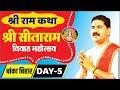 Shri Ram Katha BANKA, BIHAR SRI SITARAM VIVAH MAHOTSAV Day 05