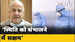 Covid- 19 News: 5.5 लाख मामले होने की बात उस वक़्त की स्थिति के आधार पर कही थी-  Manish Sisodia - NDTVINDIA