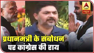 Congress unimpressed by PM Modi's address to the nation - ABPNEWSTV