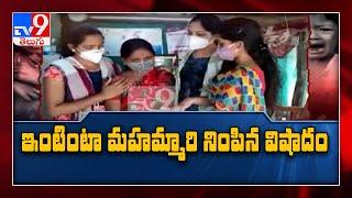 కరోనా కన్నీటి కథలు.. ఇంటింటా మహమ్మారి నింపిన విషాదం! - TV9 - TV9