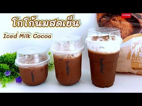 โกโก้นมสดเย็น-Iced-Milk-Cocoa-