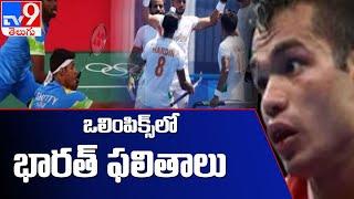 Tokyo Olympics 2020 : India men's hockey team beats New Zealand by 3-2 - TV9 - TV9