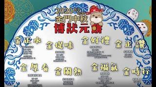 2020金門中秋博狀元餅(1min)