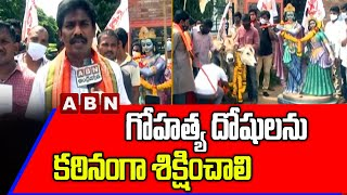 గో హత్య దోషులను కఠినంగా శిక్షించాలి  | Janasena, BJP Leaders Protest at AU Main Gate | ABN TELUGU - ABNTELUGUTV