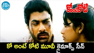 Ko Ante Koti Movie Climax Scene | Sharwanand | Priya Anand | Srihari | Shakti Kanth | iDream Movies - IDREAMMOVIES