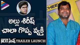 Director Prabhakar Reveals Facts about Allu Sirish | Next Nuvve Movie Trailer Launch | Rashmi Gautam